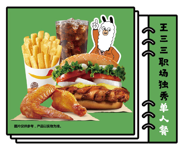 netease-Burger King-elme-6