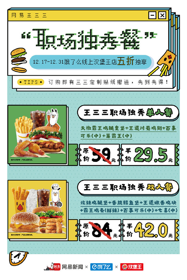 netease-Burger King-elme-7
