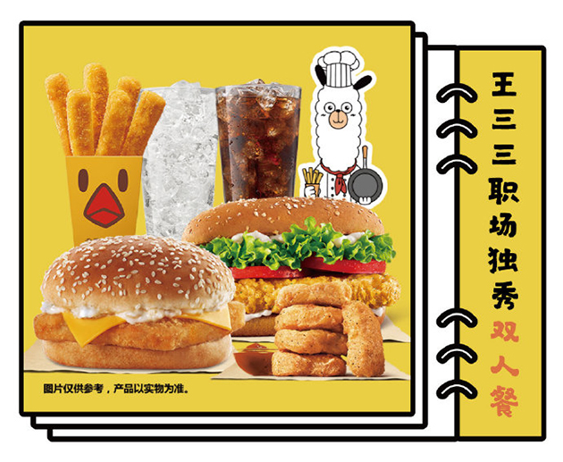 netease-Burger King-elme-8