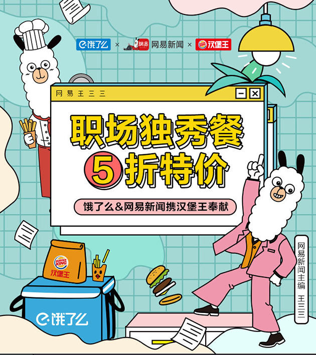 netease-Burger King-elme