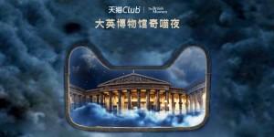 tianmao-dayingbowuguan-4-2018-12-14