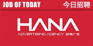 HANA-HR-Logo2019