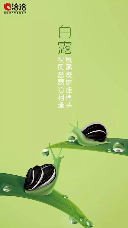 Qiaqia Food -白露