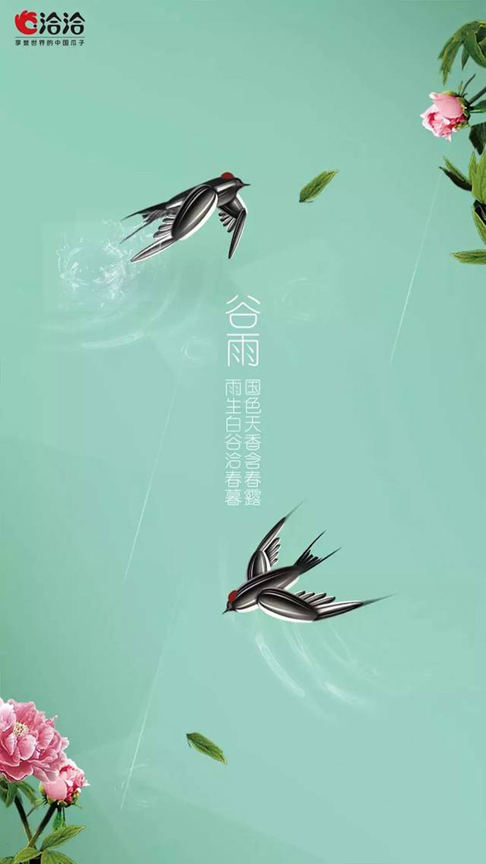 Qiaqia Food -谷雨