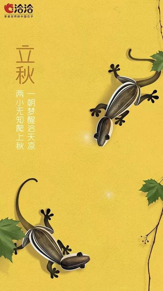 Qiaqia Food -立秋