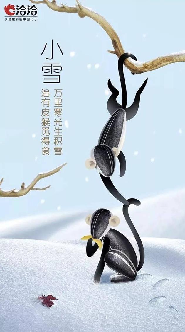 Qiaqia Food -小雪