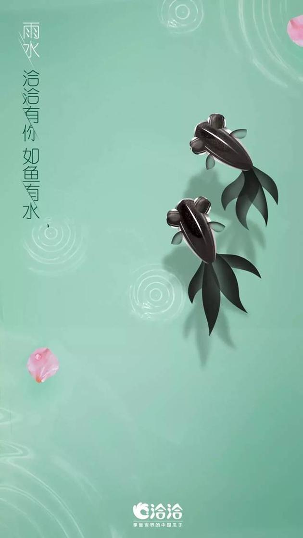 Qiaqia Food -雨水