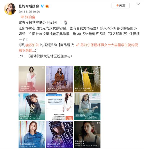 同时也引发了以张钧甯粉丝群为主体的社交互动