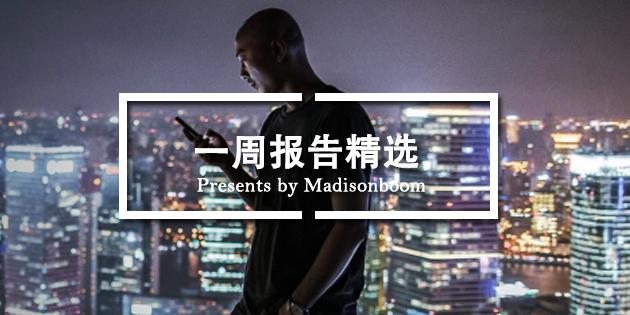 一周报告精选2019116