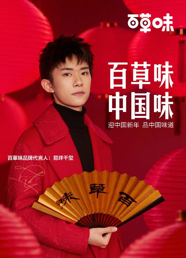baicaowei-1-2019-01-23