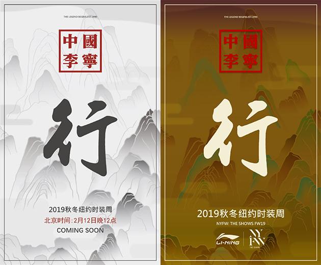 李宁-8-2019-02-18