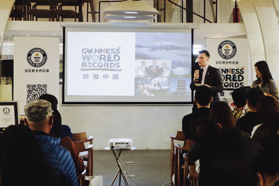 新闻图片 -2019年吉尼斯世界纪录开放日上海站活动