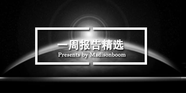 一周报告精选20190315