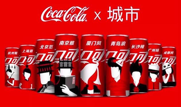 寻味30城,可口可乐30种瓶罐供你选择