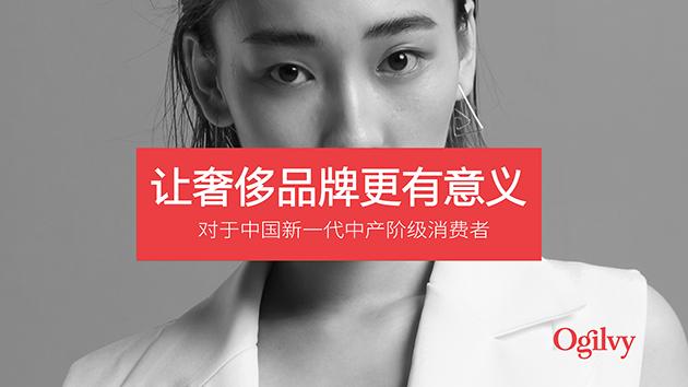 奥美中国奢侈品牌调研白皮书_0411