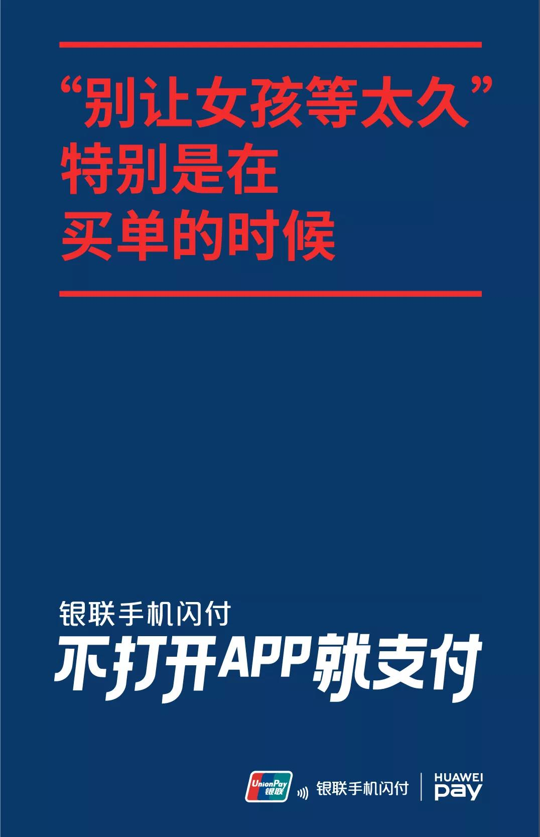 China UnionPay-Huawei Pay-1
