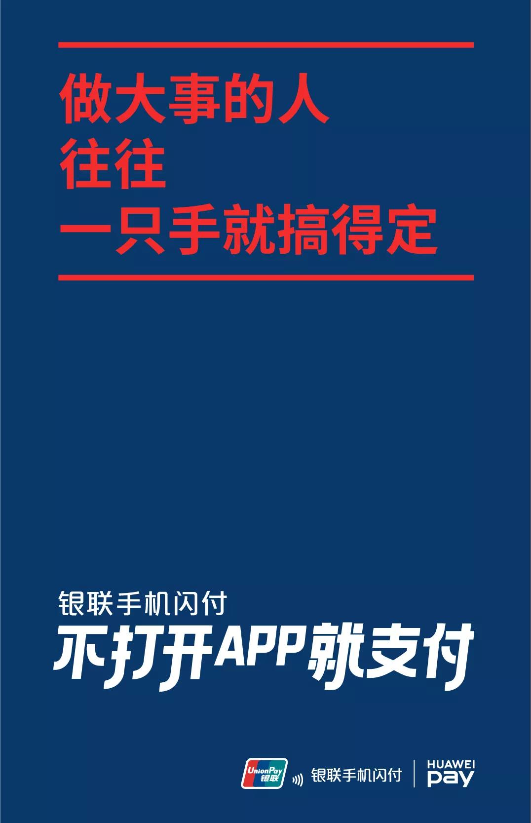 China UnionPay-Huawei Pay-4