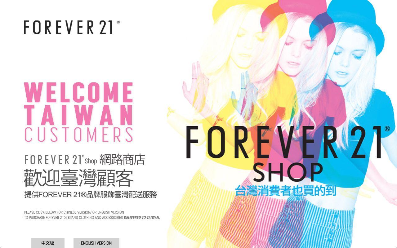 FOREVER 21台湾官网图