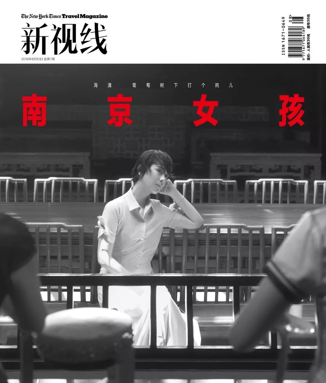 《NY Times Travel新视线》南京女孩-海清