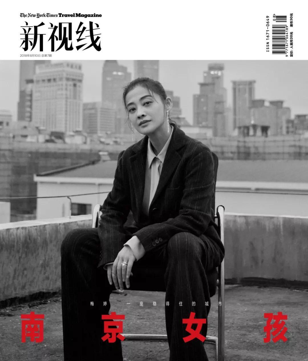 《NY Times Travel新视线》南京女孩-梅婷