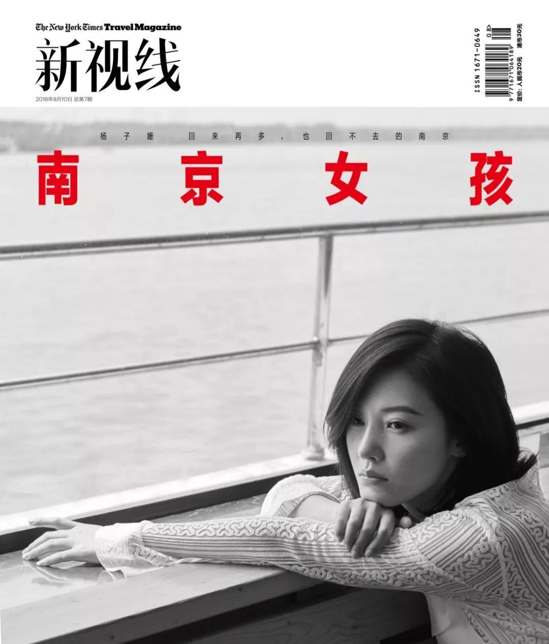 《NY Times Travel新视线》南京女孩-杨子珊