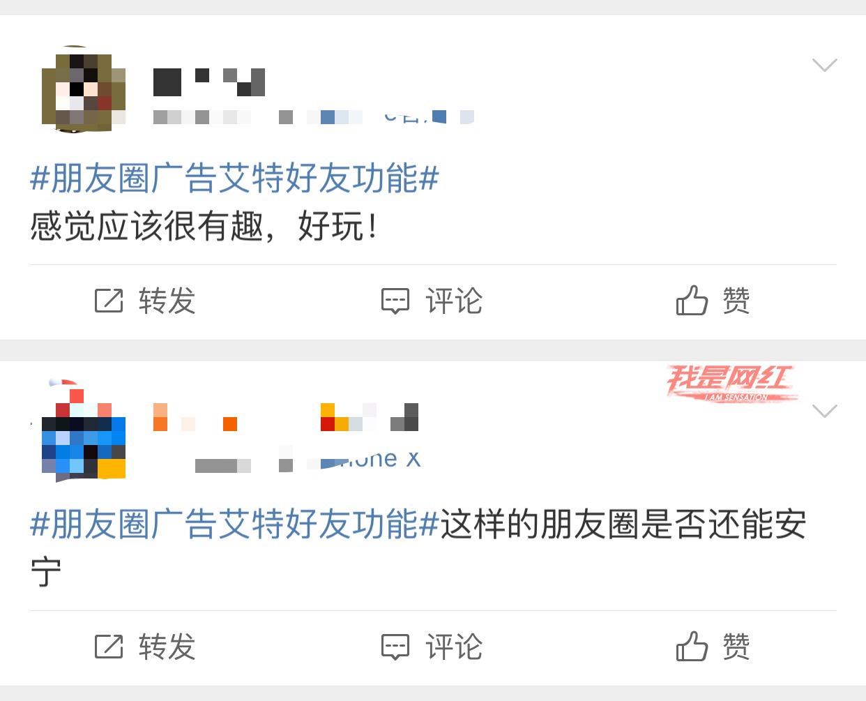 朋友圈广告@好友评论互动能力评论2