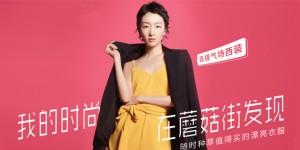 mogujie-cover4-0416