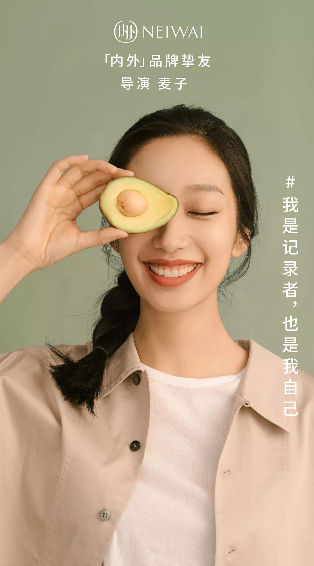 neiwai-maizi-poster