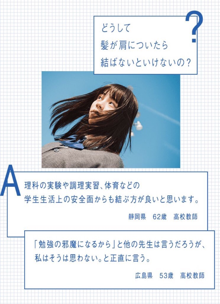 pantene Japan-hairwego-7