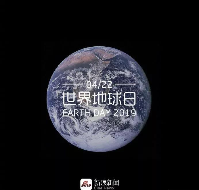 sina-earth day2019-5
