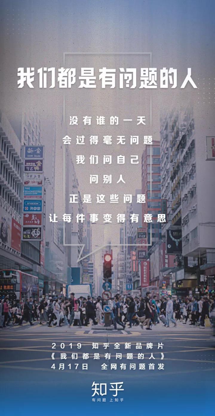 zhihu-2019