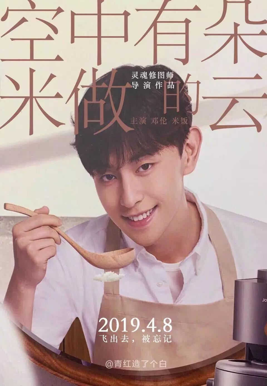 邓伦-九阳-恶搞版poster