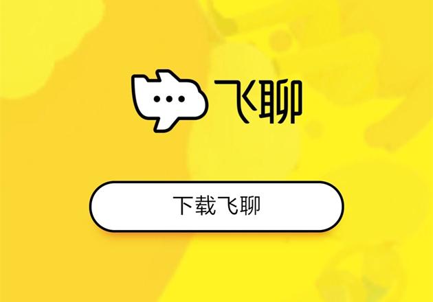 飞聊3-0520
