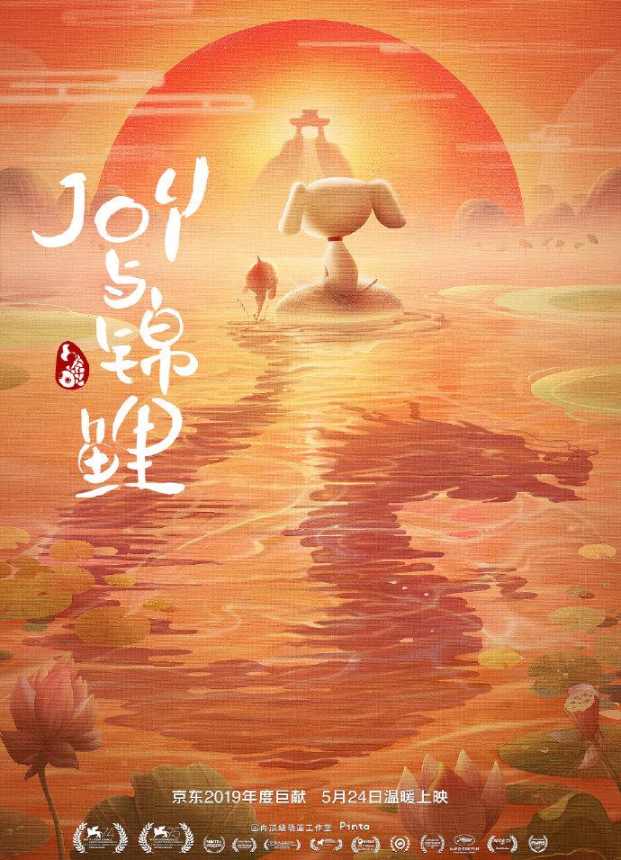 JOY STORY2-2