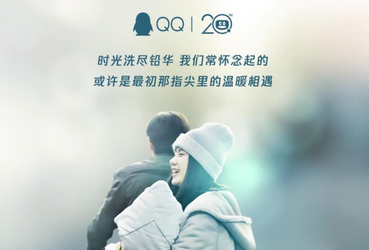QQ20周年