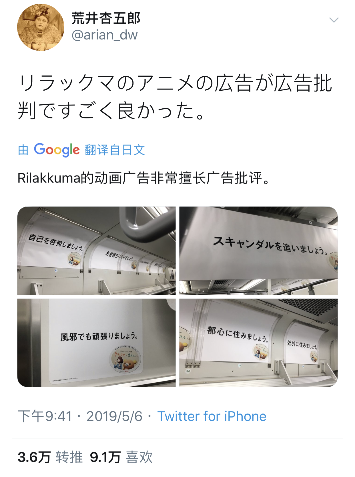 Rilakkuma-Twitter