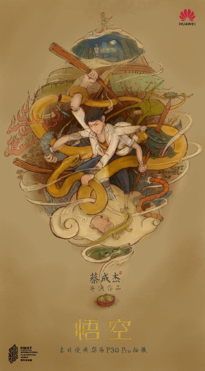 huawei-P30-悟空poster-李祺晟