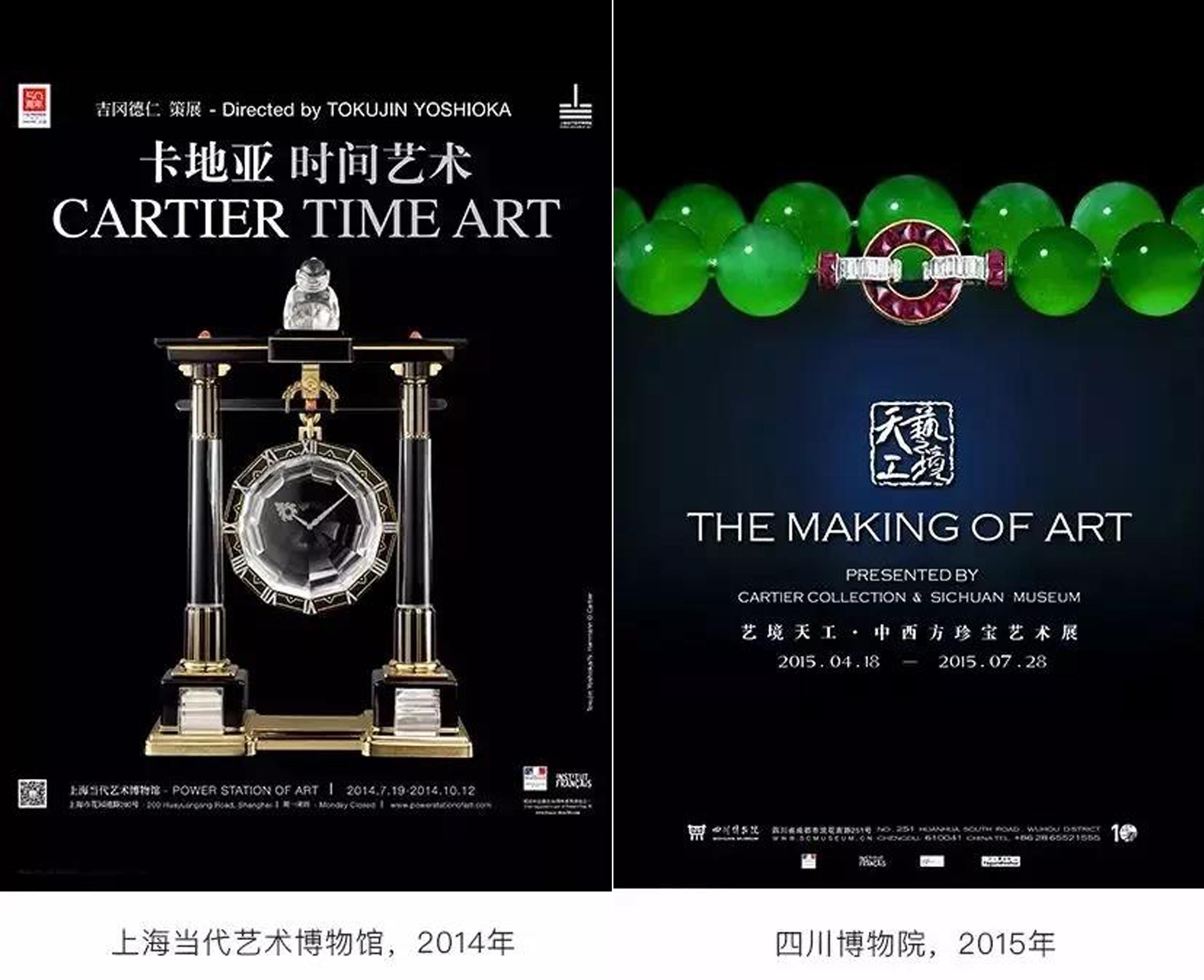 Cartier-National Palace Museum-2