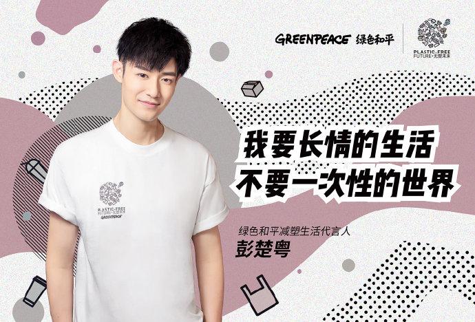 Greenpeace-pengchuyue-1