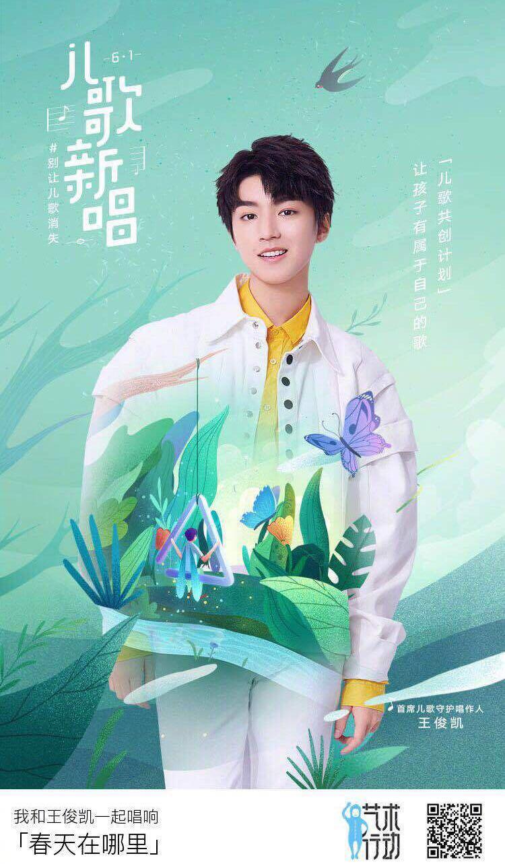 QQ-2019六一王俊凯