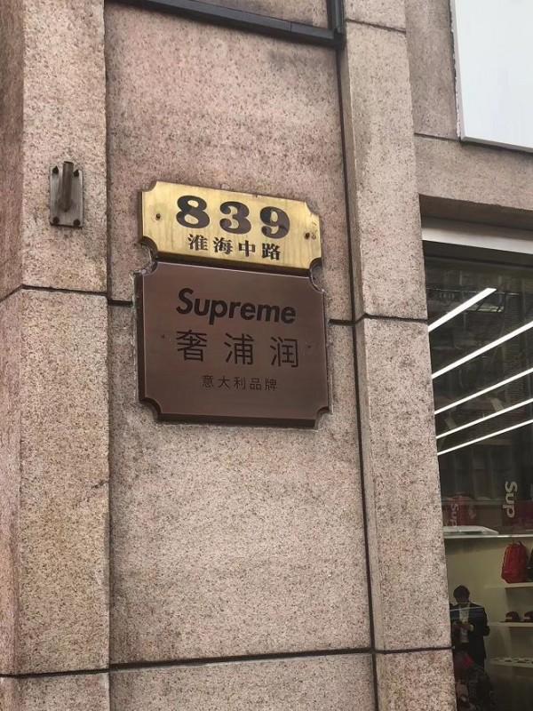 SupremeSH-600x800