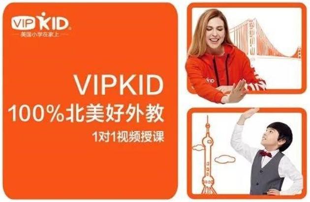 VIPkid2