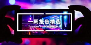 一周报告精选20190614