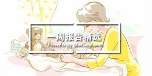 一周报告精选20190628