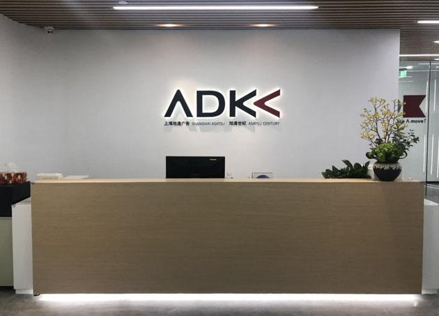 adk-0619-2