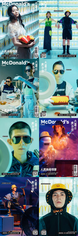 McDonald's-2019大暑日2