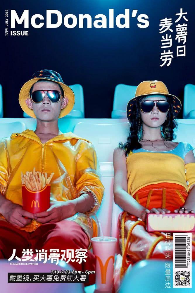 McDonald's-2019大暑日3