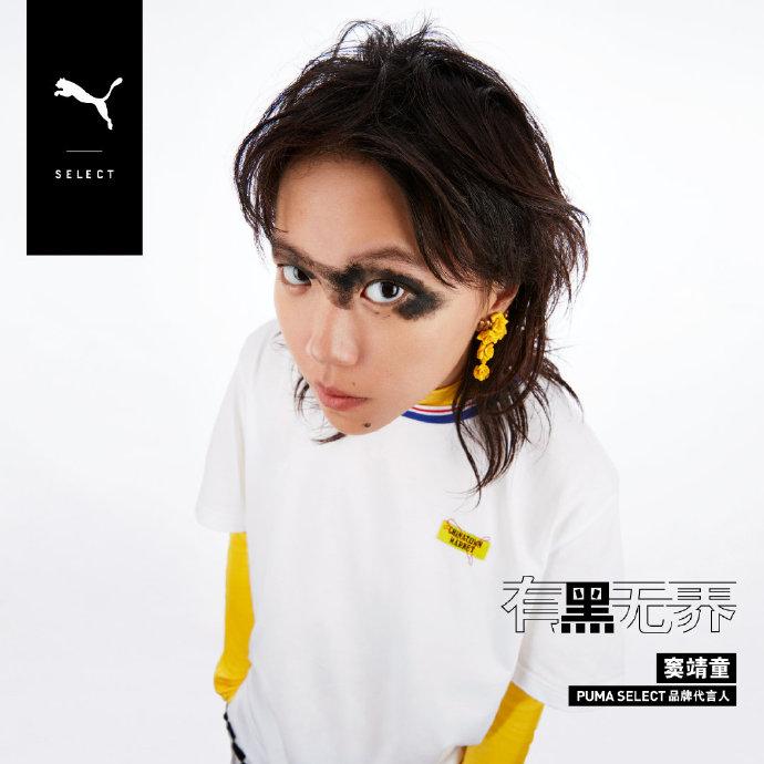 PUMA SELECT -窦靖童