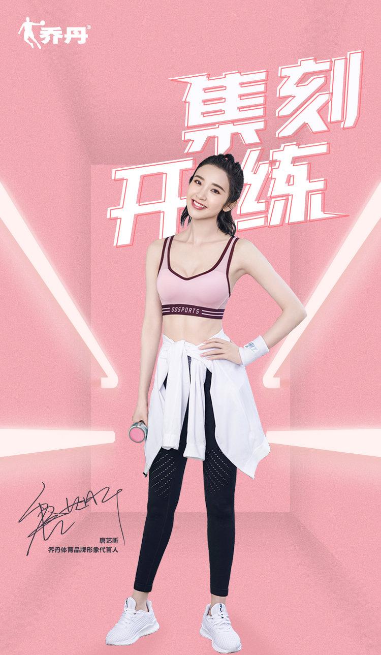 QIAODAN- Tina Tang