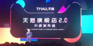 Tmall-2.0